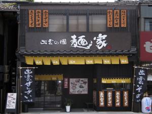 出雲の國 麺屋