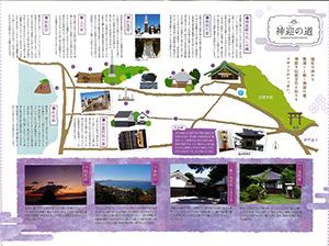 神迎えの道案内PDF