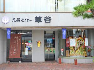 草谷 大社店 (Vie kusatani 大社店)