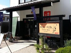 神門通りカフェ ポンム・ベエル