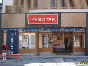 縁結び本舗神門通り南店