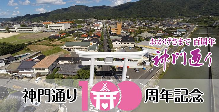 出雲大社神門通り100周年記念事業