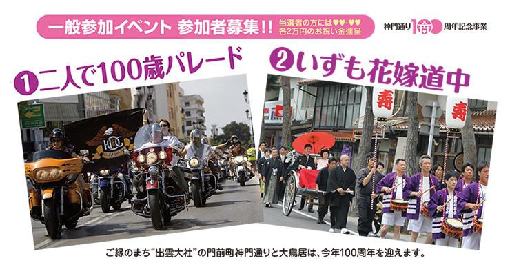 神門通り100周年記念 一般参加イベント参加者募集