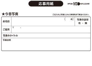 今昔写真応募用紙PDF