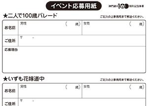 いずも花嫁道中・二人で100歳パレード参加申し込み書PDF