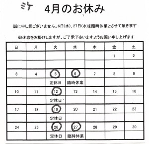 ミケ臨時休業のお知らせ表