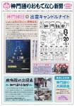 神門通りおもてなし新聞第4号発刊!