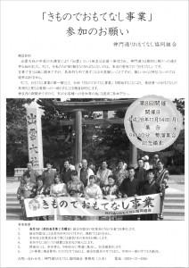 Nov.Kimonoweek