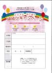 出雲大社 神門通り 縁結びキャンペーン ~1月1日~3月31日~