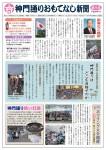 神門通りおもてなし協同組合新聞 第8号発刊