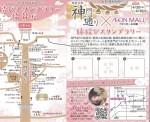 縁結びスタンプラリー 開催 【4月20日~30日間】