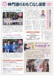 神門通りおもてなし新聞第九号 発刊!