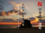 ~♪祝♪~ 日本遺産 認定♪