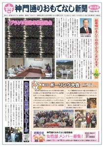 thumbnail of 【初校】15号_おもてなし新聞