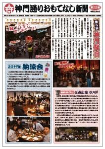 thumbnail of 【23号】おもてなし新聞_2019年9月号
