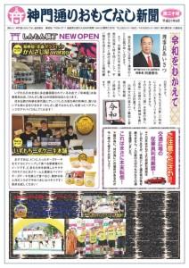 thumbnail of 【20号】おもてなし新聞