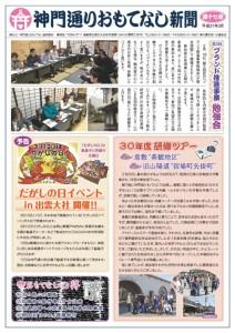 thumbnail of 【17号】おもてなし新聞