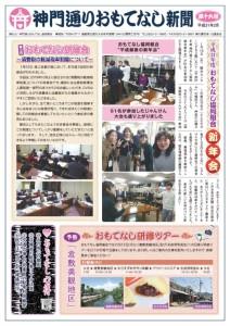 thumbnail of 【16号】おもてなし新聞