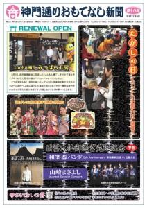 thumbnail of 【18号】おもてなし新聞
