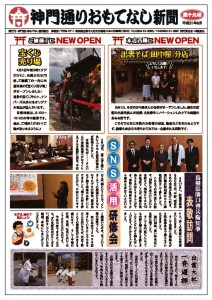 thumbnail of 【19号】おもてなし新聞