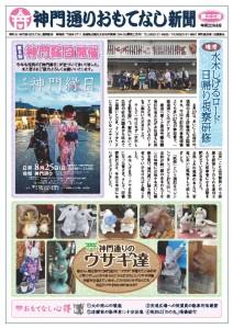 thumbnail of 【22号】おもてなし新聞_2019年8月号