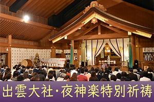 出雲大社・出雲の日「夜神楽特別祈祷」