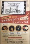 「宇迦橋ありがとうフェスティバル」開催!